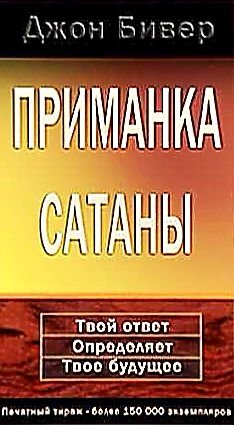 книга приманка сатаны. джон бивер